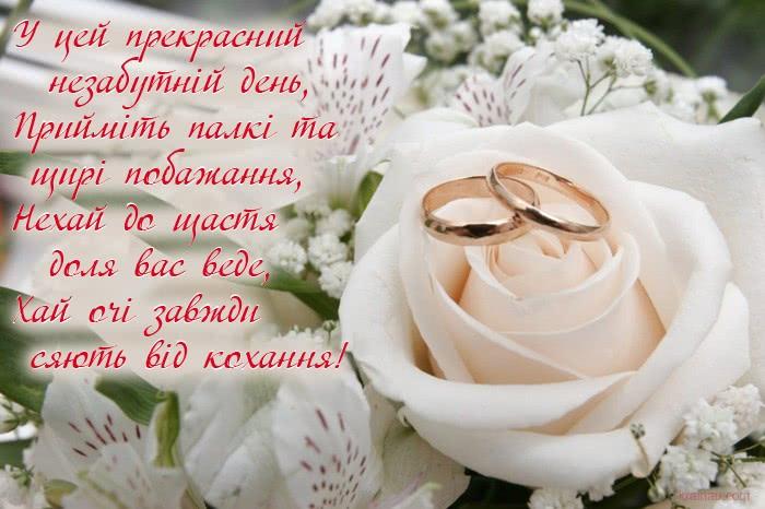 поздравление со свадьбой по украински