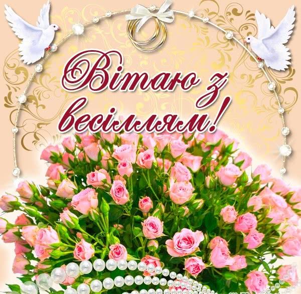 296c44a4e60307 Привітання з Днем весілля українською мовою
