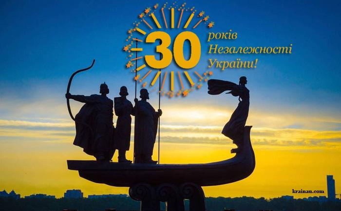 Картинки 30 років Незалежності України