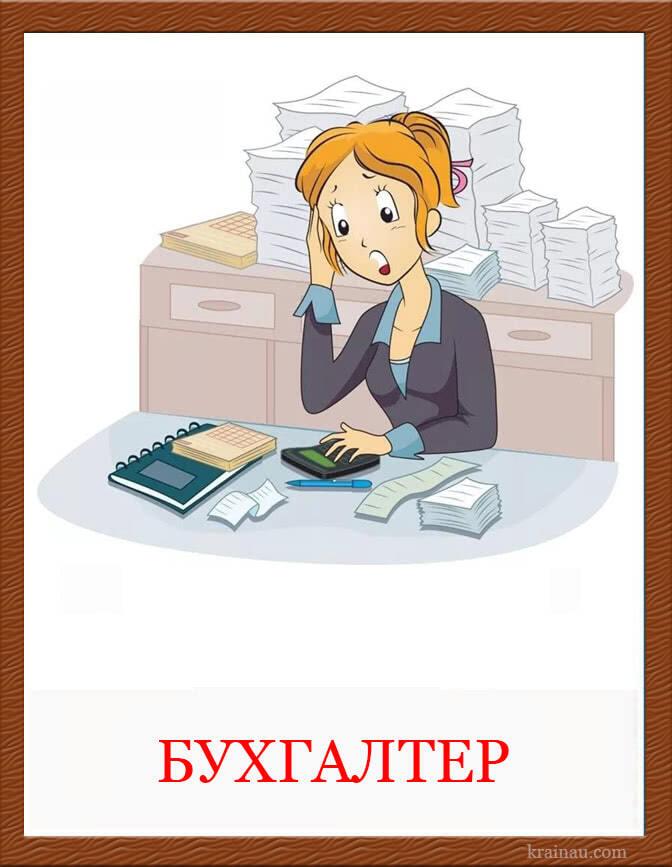 Фото бухгалтера за работой мультяшные бухгалтерские услуги аутсорсинг москва