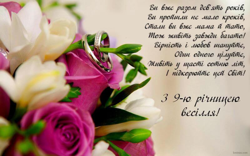 Привітання з 9 річницею весілля