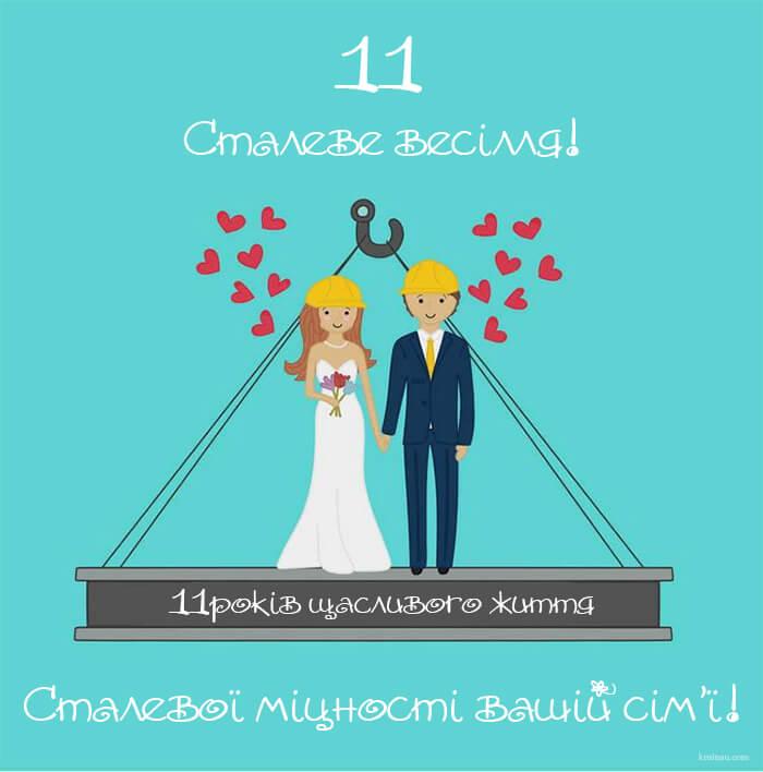 11 років весілля - Сталеве весілля