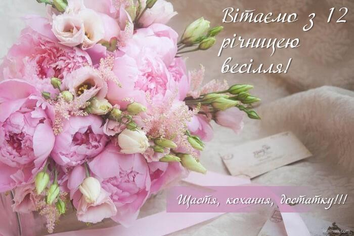 Картинки привітання з 12 річницею весілля