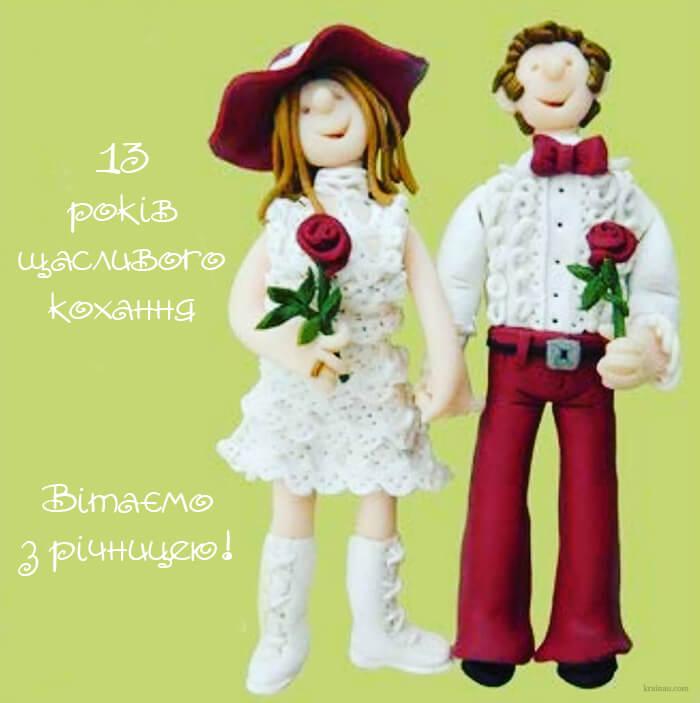 13 років весілля - Мереживне весілля