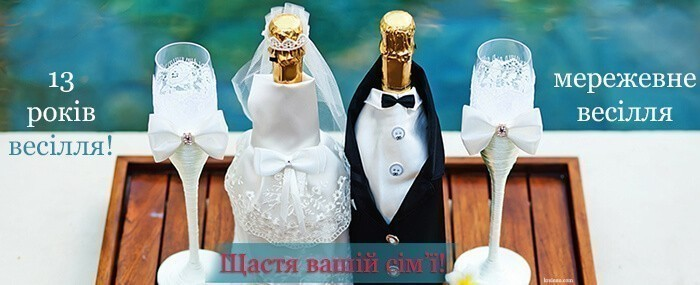 Річниці весілля по роках