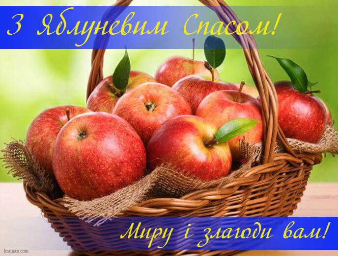 Картинки з Яблучним Спасом!