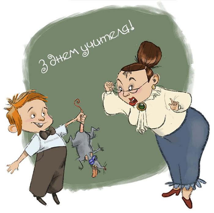 Картинки приколы учителей и учеников