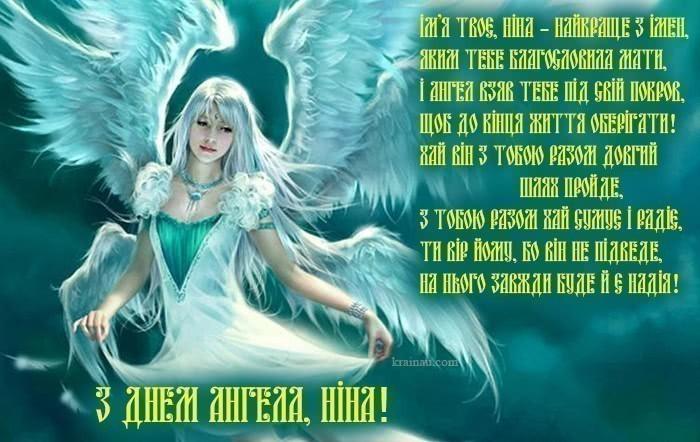 З днем ангела Ніна!