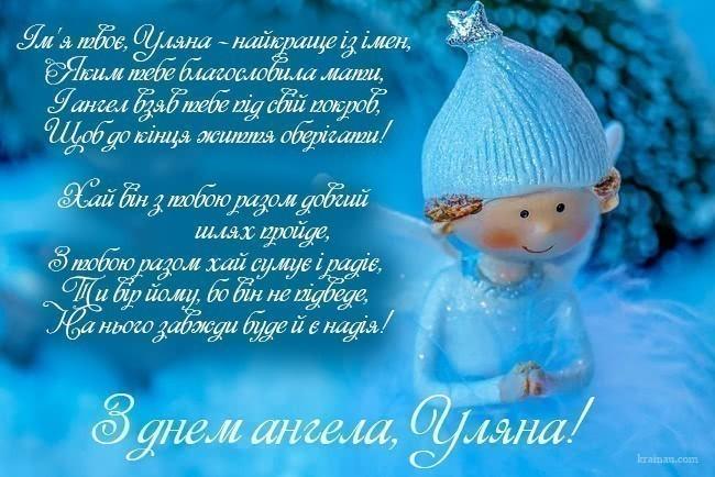 З днем ангела Уляна!
