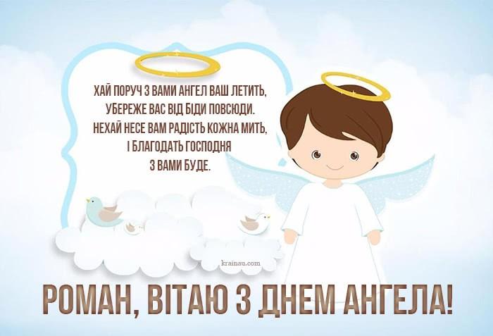 З днем ангела Роман!