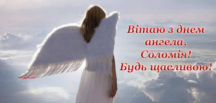 З днем ангела Соломія!