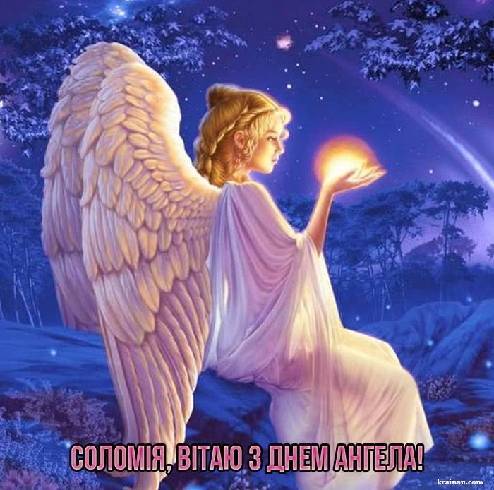 Листівки з днем ангела Соломія