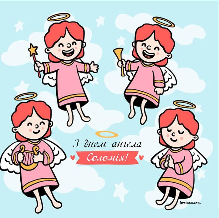 Картинки привітання з днем ангела для Соломії