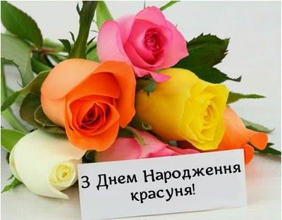 Вітання з днем народження жінці прозою
