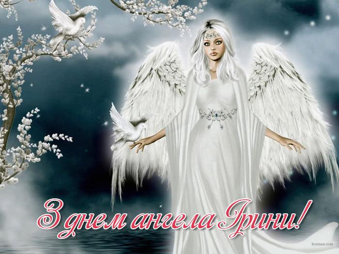 З днем ангела Ірина!