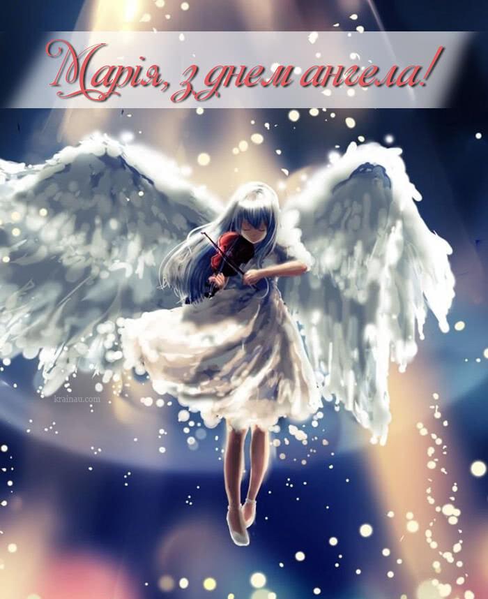 З днем ангела Марія!