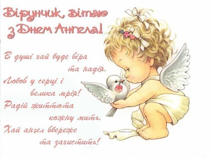 З днем ангела Віра!