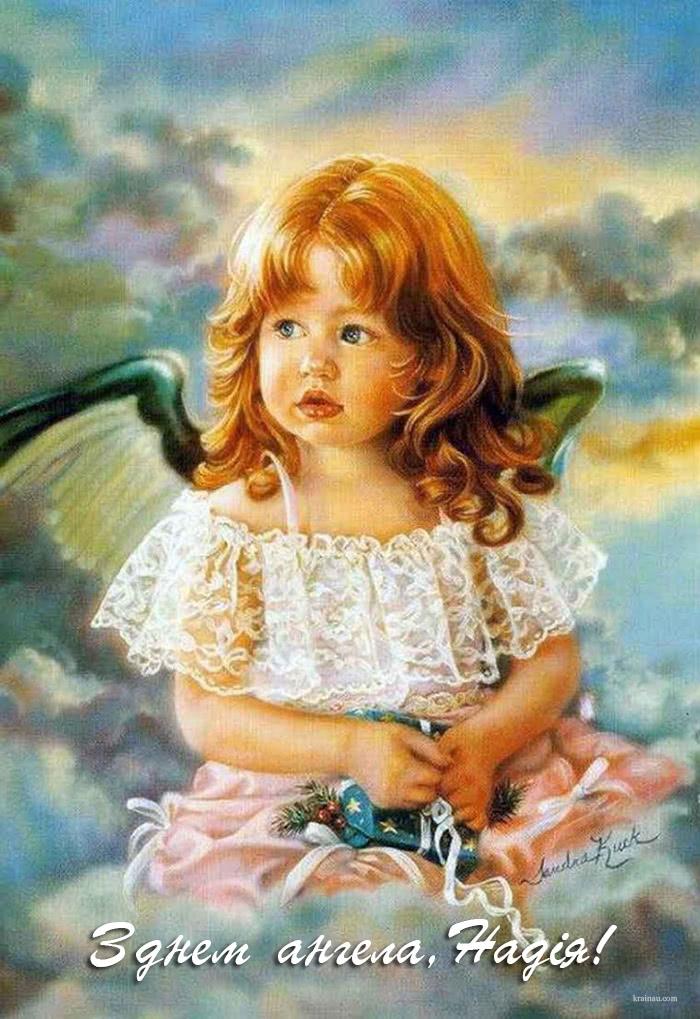 З днем ангела Надія!