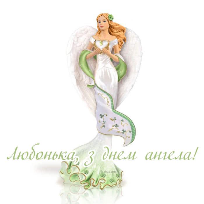 З днем ангела Любов!