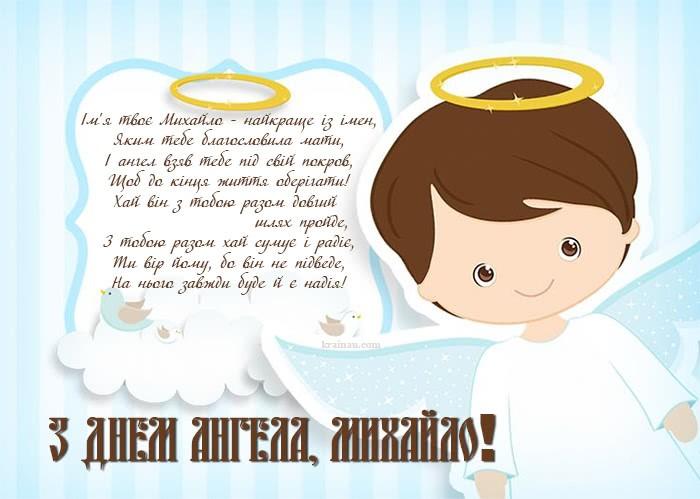 З днем ангела Михайло!