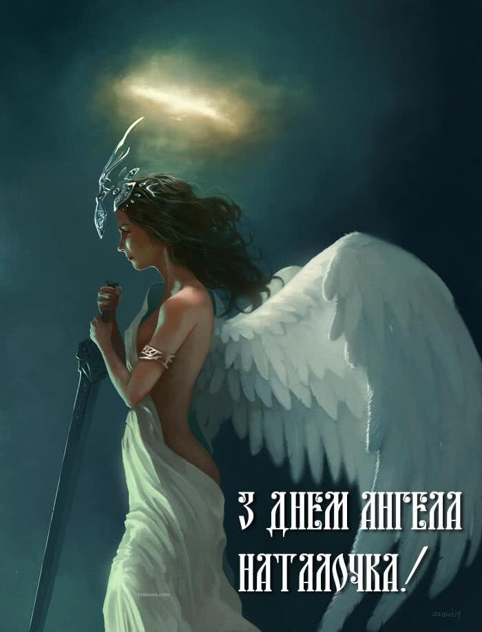 З днем ангела Наталія!
