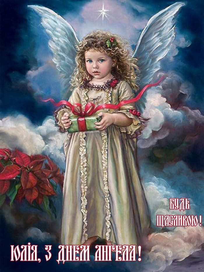 З днем ангела Юлія!