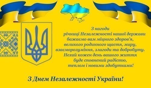 Картинки по запросу вітання з днем незалежності україни 2018