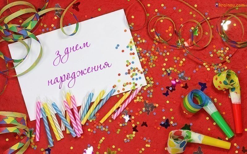 Листівка з Днем Народження українською 18.
