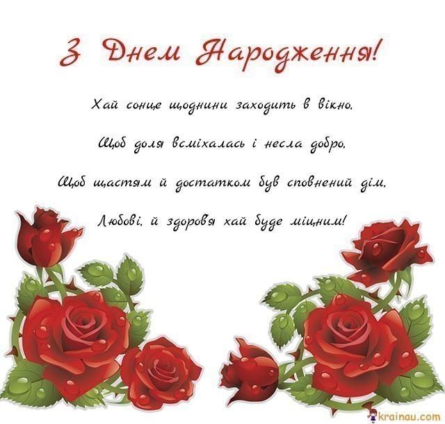 привітання з днем народження на українській мові фото