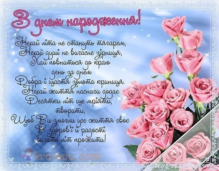 Поздравление на украинском языке