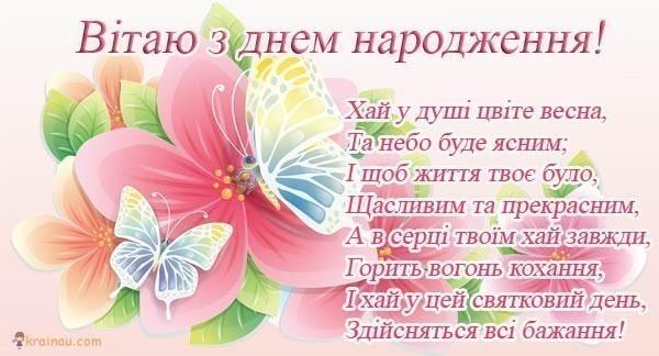З нагоди дня народження прийміть наші найщиріші вітання та побажання міцного здоров 2019я, щастя