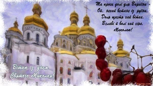 Листівки з Днем Миколая 7