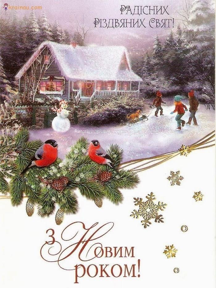 Новорічні листівки 16